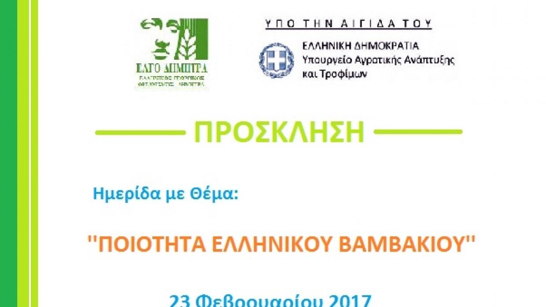 Ημερίδα: Ποιότητα Ελληνικού Βαμβακιού