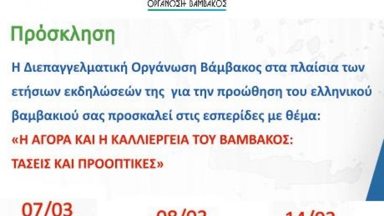 Εσπερίδες Διεπαγγελματικής Οργάνωσης Βάμβακος