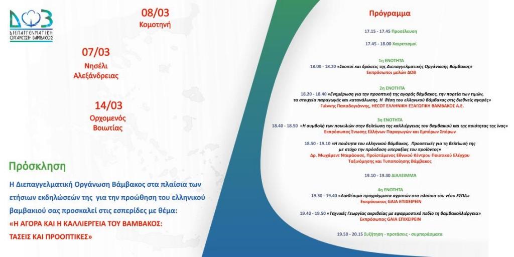 Πρόσκληση σε εσπερίδες για το βαμβάκι.page1