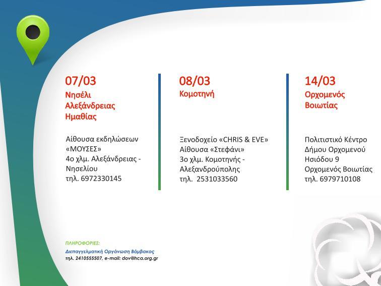 Πρόσκληση σε εσπερίδες για το βαμβάκι.page2