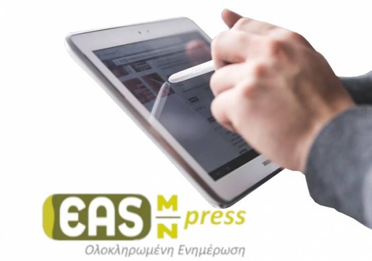 www.easmn-press.gr